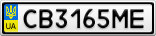 Номерной знак - CB3165ME