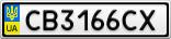 Номерной знак - CB3166CX