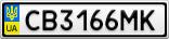 Номерной знак - CB3166MK