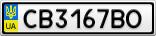 Номерной знак - CB3167BO
