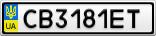 Номерной знак - CB3181ET
