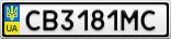 Номерной знак - CB3181MC