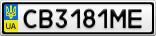 Номерной знак - CB3181ME