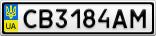 Номерной знак - CB3184AM