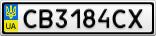 Номерной знак - CB3184CX