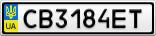 Номерной знак - CB3184ET