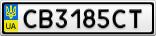 Номерной знак - CB3185CT