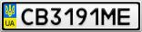 Номерной знак - CB3191ME