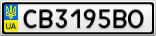 Номерной знак - CB3195BO