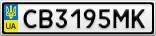Номерной знак - CB3195MK