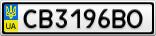 Номерной знак - CB3196BO