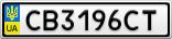 Номерной знак - CB3196CT