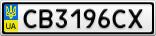 Номерной знак - CB3196CX
