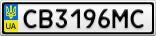 Номерной знак - CB3196MC