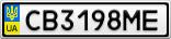 Номерной знак - CB3198ME