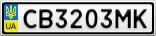 Номерной знак - CB3203MK