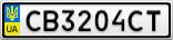 Номерной знак - CB3204CT