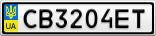 Номерной знак - CB3204ET