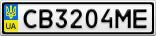 Номерной знак - CB3204ME