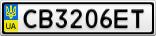 Номерной знак - CB3206ET