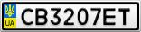 Номерной знак - CB3207ET