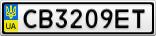 Номерной знак - CB3209ET