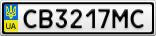 Номерной знак - CB3217MC