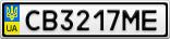 Номерной знак - CB3217ME