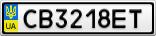 Номерной знак - CB3218ET