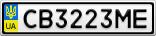 Номерной знак - CB3223ME