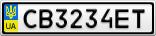 Номерной знак - CB3234ET