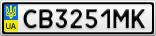 Номерной знак - CB3251MK