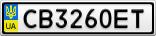 Номерной знак - CB3260ET