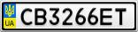 Номерной знак - CB3266ET