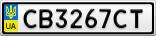 Номерной знак - CB3267CT