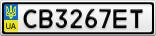 Номерной знак - CB3267ET