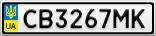 Номерной знак - CB3267MK