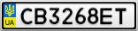 Номерной знак - CB3268ET