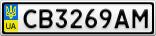 Номерной знак - CB3269AM