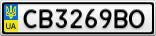 Номерной знак - CB3269BO