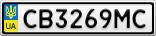 Номерной знак - CB3269MC
