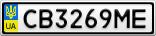 Номерной знак - CB3269ME