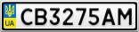 Номерной знак - CB3275AM
