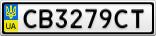 Номерной знак - CB3279CT