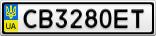 Номерной знак - CB3280ET