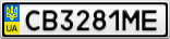 Номерной знак - CB3281ME