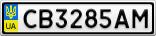 Номерной знак - CB3285AM