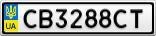Номерной знак - CB3288CT