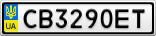 Номерной знак - CB3290ET
