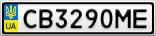 Номерной знак - CB3290ME